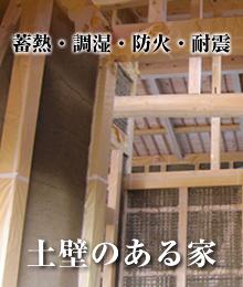 土壁の家-調湿・蓄熱・消臭効果